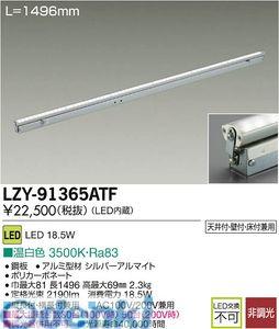 大光電機 DAIKO LZY-91365ATF LED間接照明 LZY91365ATF【送料無料】