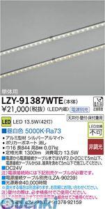 大光電機 DAIKO LZY-91387WTE LED間接照明 LZY91387WTE【送料無料】