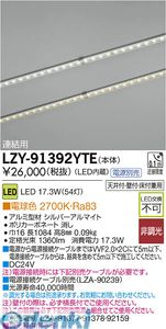 大光電機(DAIKO) [LZY-91392YTE] LED間接照明 LZY91392YTE【送料無料】