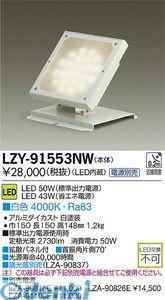 大光電機 DAIKO LZY-91553NW LEDシステムライト LZY91553NW【送料無料】