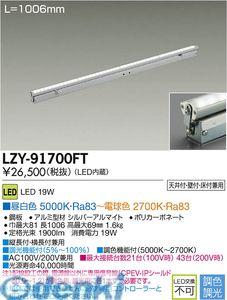 大光電機(DAIKO) [LZY-91700FT] LED間接照明 LZY91700FT【送料無料】