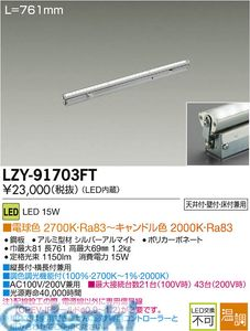 大光電機 DAIKO LZY-91703FT LED間接照明 LZY91703FT【送料無料】