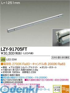 大光電機 DAIKO LZY-91705FT LED間接照明 LZY91705FT【送料無料】