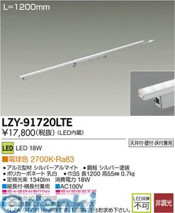 大光電機(DAIKO) [LZY-91720LTE] LED間接照明 LZY91720LTE【送料無料】