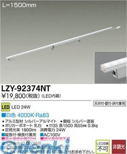 大光電機 DAIKO LZY-92374NT LED間接照明 LZY92374NT【送料無料】