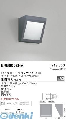 遠藤照明 ERB6052HA アウトドアブラケット/BLOCK100/4000K/グレー【送料無料】