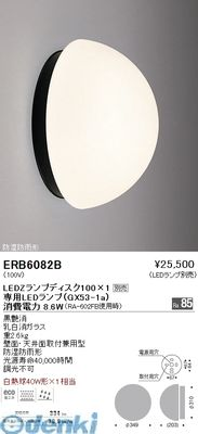 遠藤照明 ERB6082B シーリングライト/ブラケット/防雨形/Disk100【送料無料】