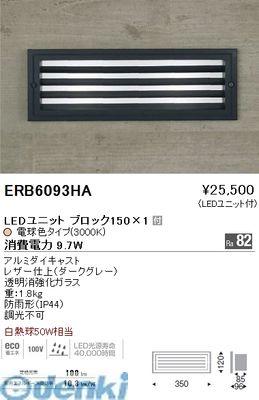 遠藤照明 ERB6093HA アウトドアブラケット/BLOCK150/3000K/グレー【送料無料】