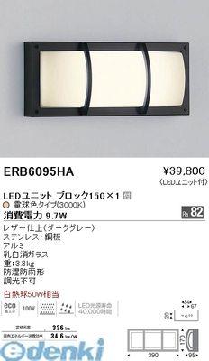 遠藤照明 [ERB6095HA] アウトドアブラケット/BLOCK150/3000K/格子付【送料無料】