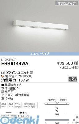 遠藤照明 [ERB6144WA] ラインユニットブラケット/L=1000mmタイプ/3000K