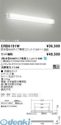 遠藤照明 ERB6191W 防湿形・防雨形乳白アクリルセードブラケット/40W形【送料無料】
