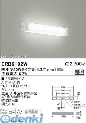遠藤照明 ERB6192W 防湿形・防雨形乳白アクリルセードブラケット/20W形