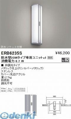 遠藤照明 [ERB6235S] 屋外乳白アクリルブラケット/装飾付 L=680【送料無料】