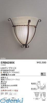 遠藤照明 [ERB6289X] ブラケット【送料無料】