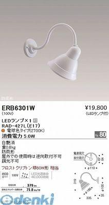 遠藤照明 ERB6301W ブラケット【送料無料】