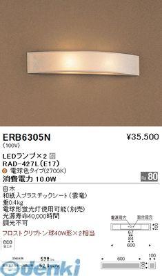 遠藤照明 ERB6305N ブラケット【送料無料】