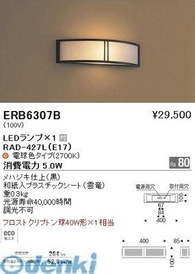 遠藤照明 ERB6307B ブラケット【送料無料】
