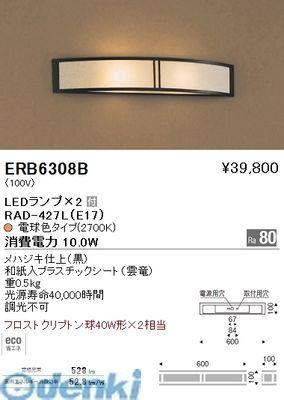 遠藤照明 [ERB6308B] ブラケット【送料無料】