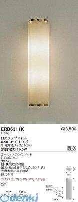遠藤照明 ERB6311K ブラケット【送料無料】
