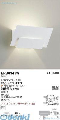 遠藤照明 ERB6341W ブラケット【送料無料】
