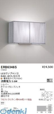 遠藤照明 ERB6346S ブラケット【送料無料】