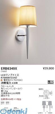 遠藤照明 ERB6349X ブラケット【送料無料】