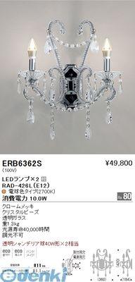 遠藤照明 [ERB6362S] ブラケット【送料無料】