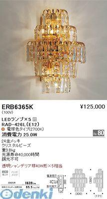 遠藤照明 [ERB6365K] ブラケット【送料無料】