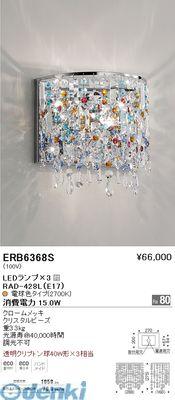 遠藤照明 [ERB6368S] ブラケット【送料無料】
