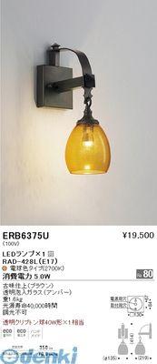 遠藤照明 ERB6375U ブラケット【送料無料】