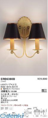 遠藤照明 ERB6380B ブラケット【送料無料】