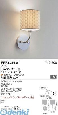 遠藤照明 ERB6391W ブラケット【送料無料】