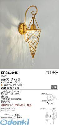 遠藤照明 ERB6394K ブラケット【送料無料】