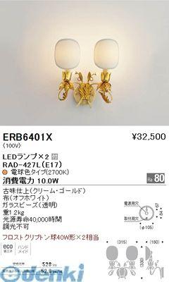 遠藤照明 [ERB6401X] ブラケット【送料無料】
