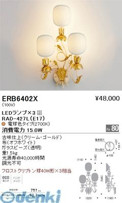 遠藤照明 [ERB6402X] ブラケット【送料無料】