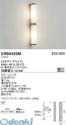 遠藤照明 [ERB6420M] ブラケット【送料無料】