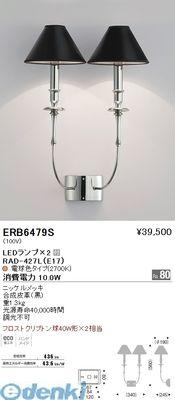 遠藤照明 ERB6479S ロングアームクラシックブラケット/2灯用/ニッケルメッキ【送料無料】