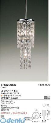 遠藤照明 [ERC2005S] シャンデリア【送料無料】