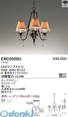 遠藤照明 ERC2020U シャンデリア【送料無料】