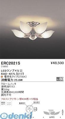 遠藤照明 ERC2021S シャンデリア【送料無料】