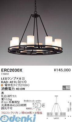 遠藤照明 ERC2030X シャンデリア【送料無料】