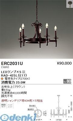 遠藤照明 ERC2031U シャンデリア【送料無料】