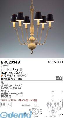 遠藤照明 [ERC2034B] シャンデリア【送料無料】