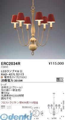 遠藤照明 [ERC2034R] シャンデリア【送料無料】