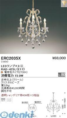 遠藤照明 [ERC2035X] シャンデリア【送料無料】