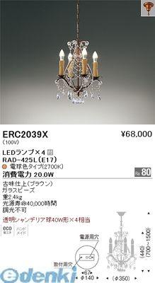 遠藤照明 [ERC2039X] シャンデリア【送料無料】