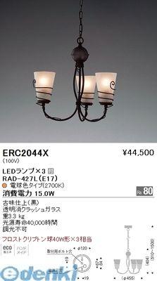 遠藤照明 [ERC2044X] シャンデリア【送料無料】