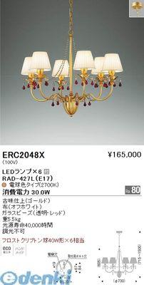 遠藤照明 [ERC2048X] シャンデリア【送料無料】