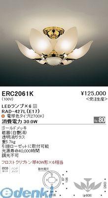 遠藤照明 [ERC2061K] シャンデリア【送料無料】