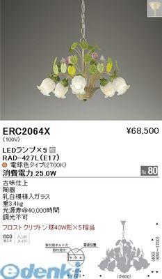 遠藤照明 [ERC2064X] フラミナ系シャンデリアA-type/5灯用【送料無料】
